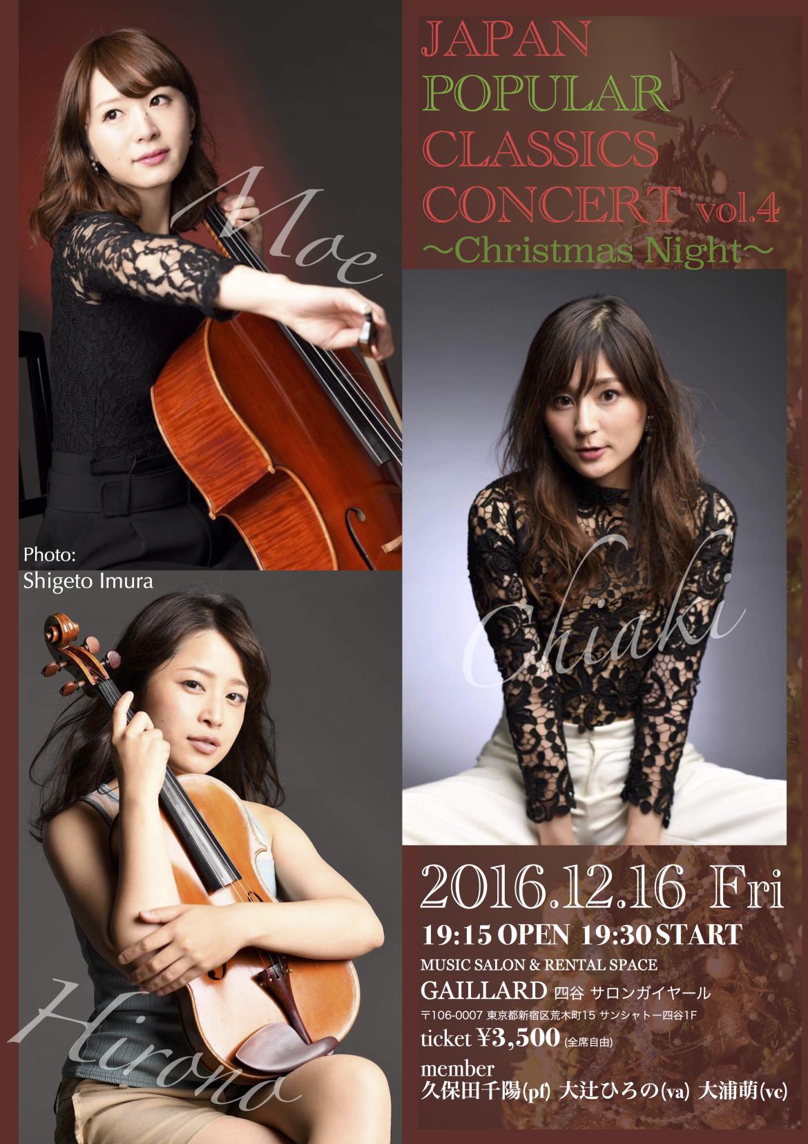 2016.12.16 第4回 JAPAN POPULAR CLASSICS CONCERT