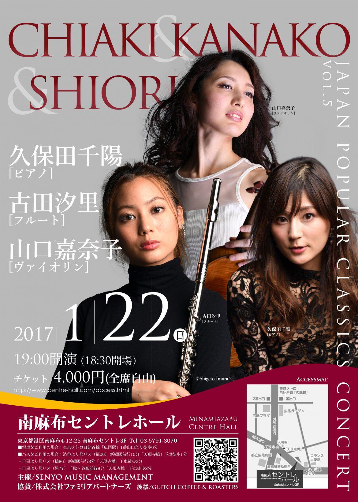 2017.1.22 第5回 JAPAN POPULAR CLASSICS CONCERT