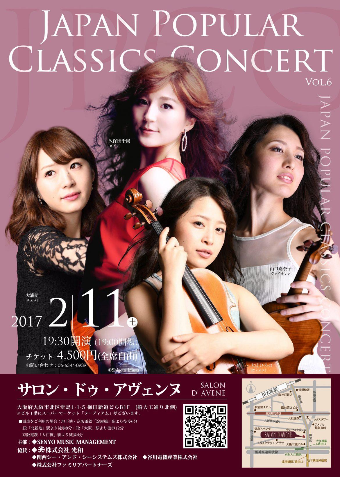 2017.2.11 第6回 JAPAN POPULAR CLASSICS CONCERT in 大阪