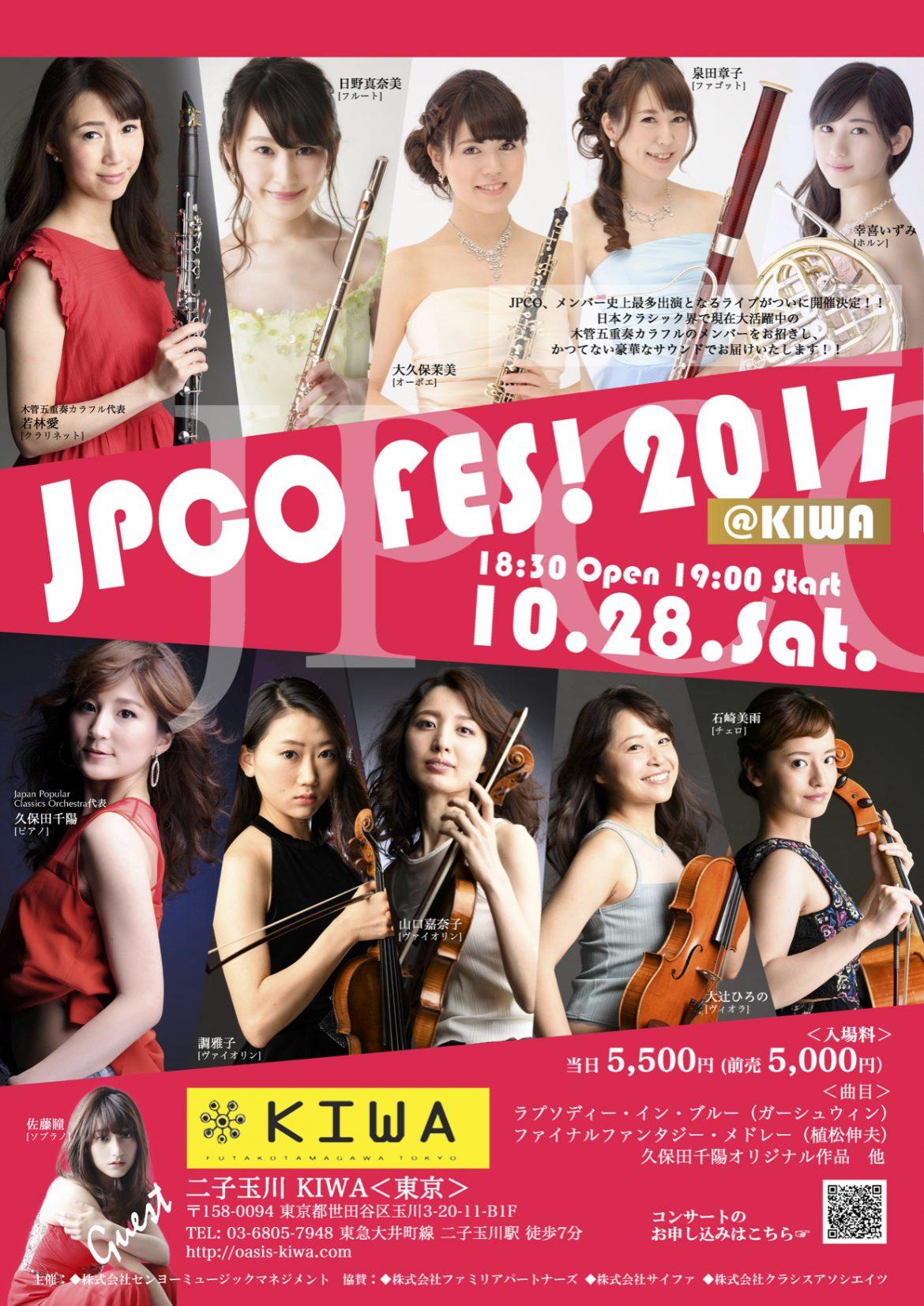 2017.10.28  JPCO FES ! ~2017~