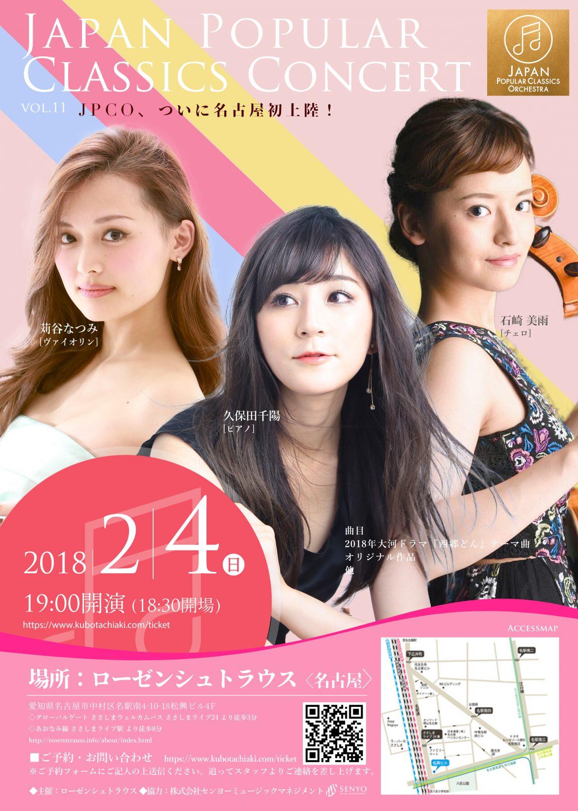 2018.2.4 第11回 JAPAN POPULAR CLASSICS CONCERT