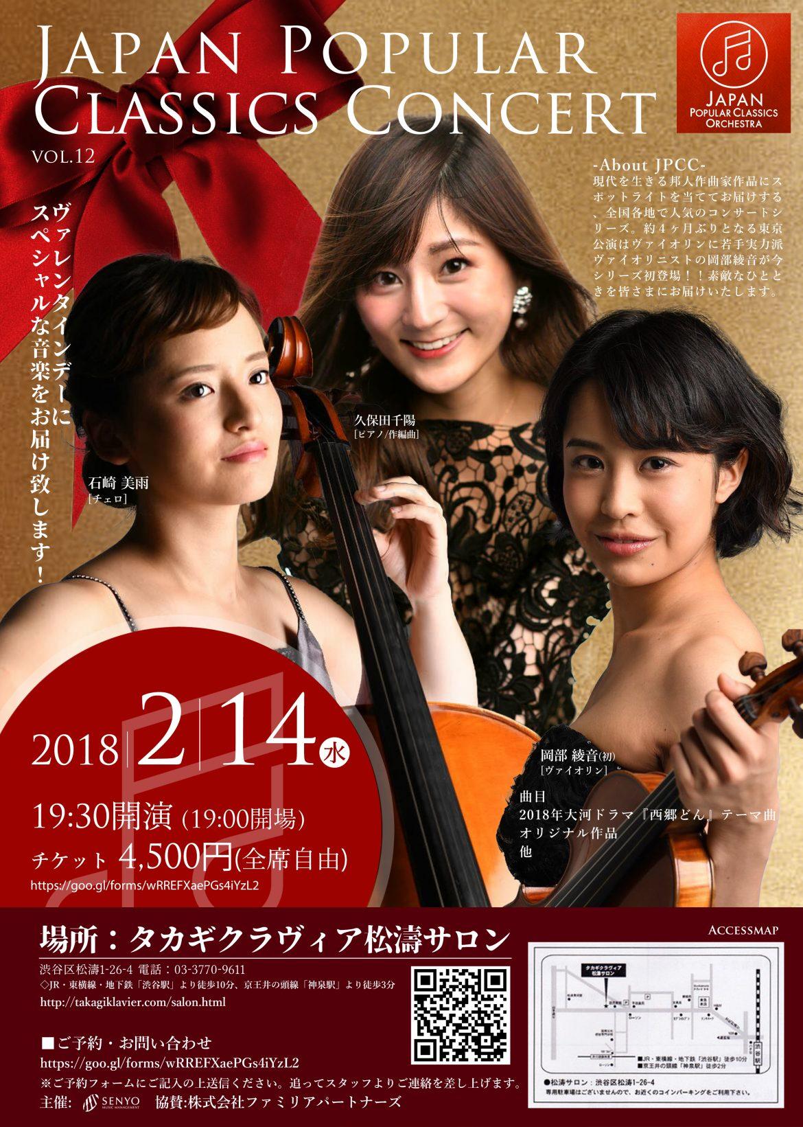 2018.2.14 第12回 JAPAN POPULAR CLASSICS CONCERT ~Valentine's Special~