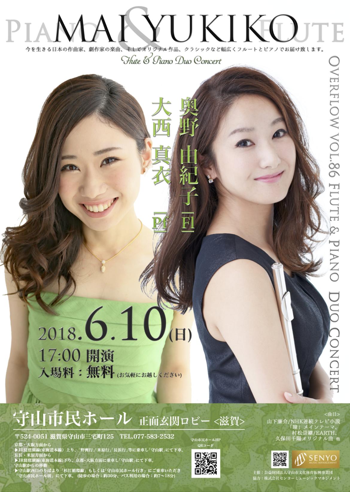 2018.6.10 overflow  vol.86  奥野由紀子×大西真衣 デュオコンサート