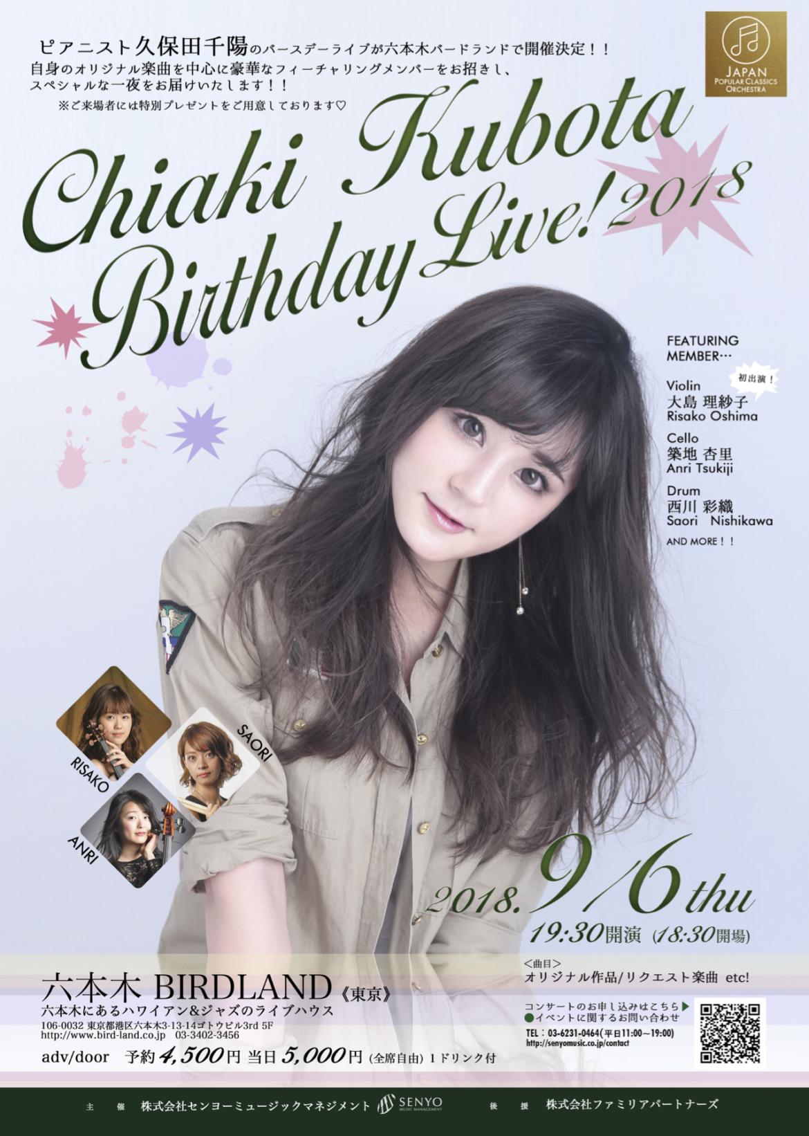 2018.9.6 久保田千陽BRTHDAY LIVE! 2018