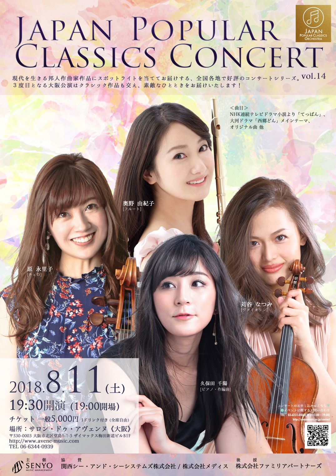 2018.8.11 第14回 JAPAN POPULAR CLASSICS CONCERT