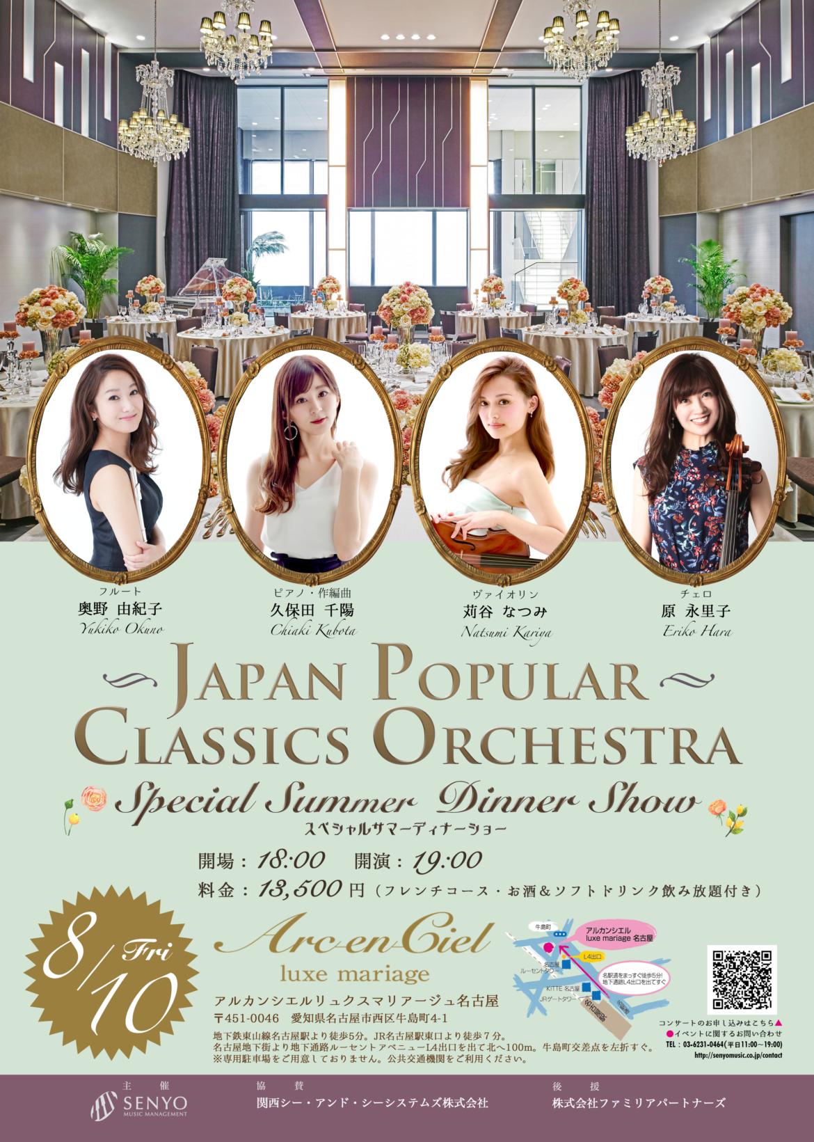 2018.8.10 JPCO スペシャル・サマーディナーショー in 名古屋