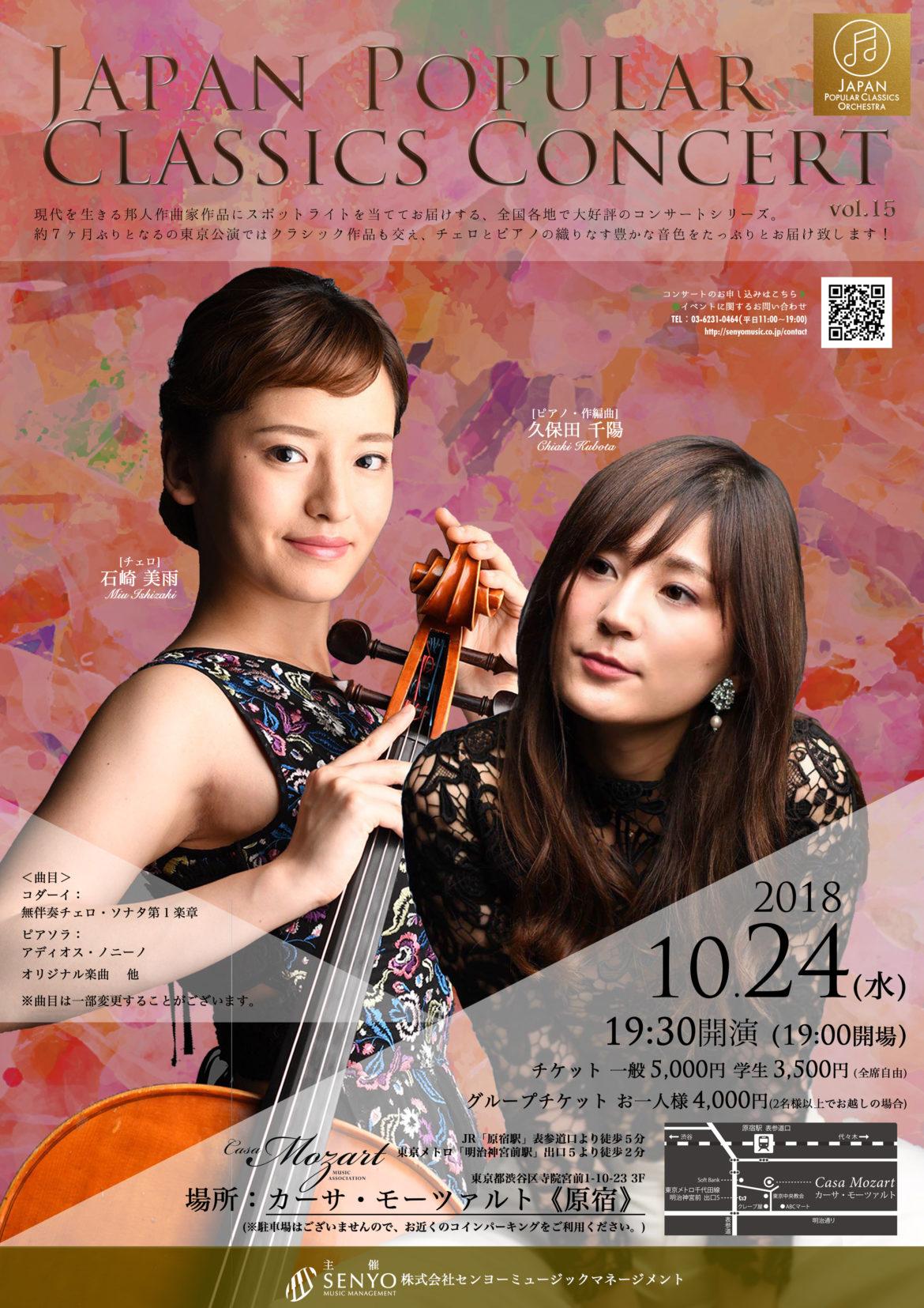 2018.10.24 第15回 JAPAN POPULAR CLASSICS CONCERT