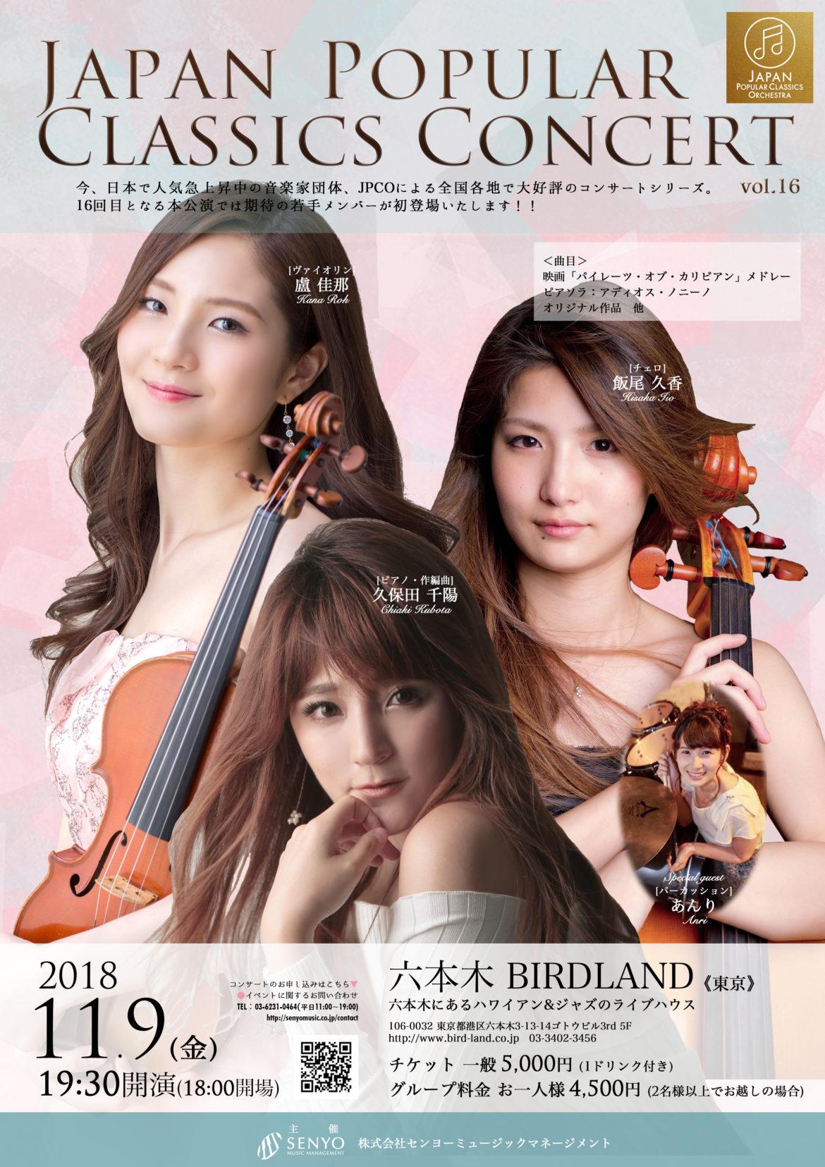 2018.11.9 第16回 JAPAN POPULAR CLASSICS CONCERT