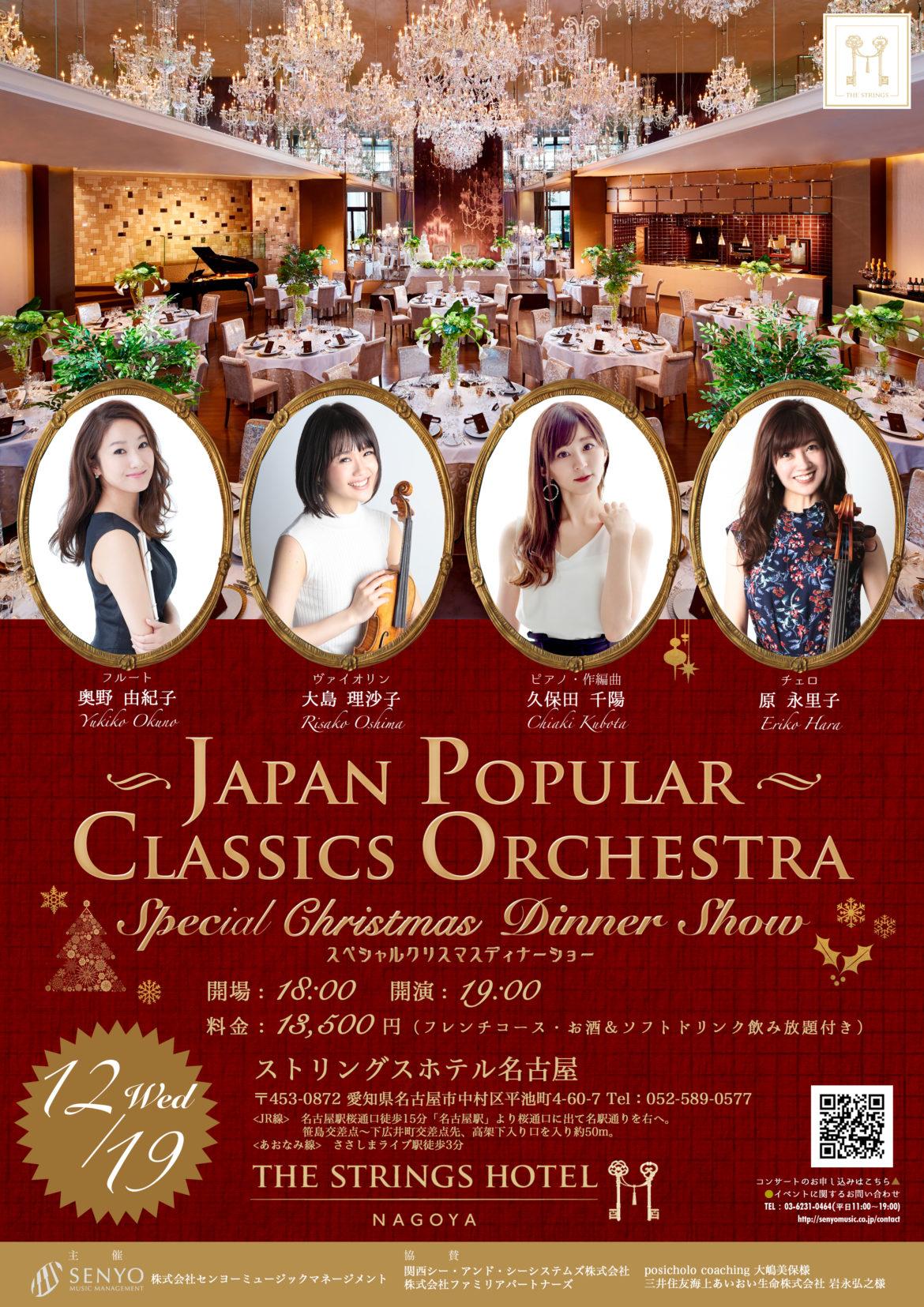 2018.12.19 JPCO スペシャル・クリスマスディナーショー in 名古屋