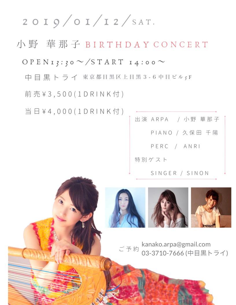 2019.1.12 小野 華那子  BIRTHDAY CONCERT