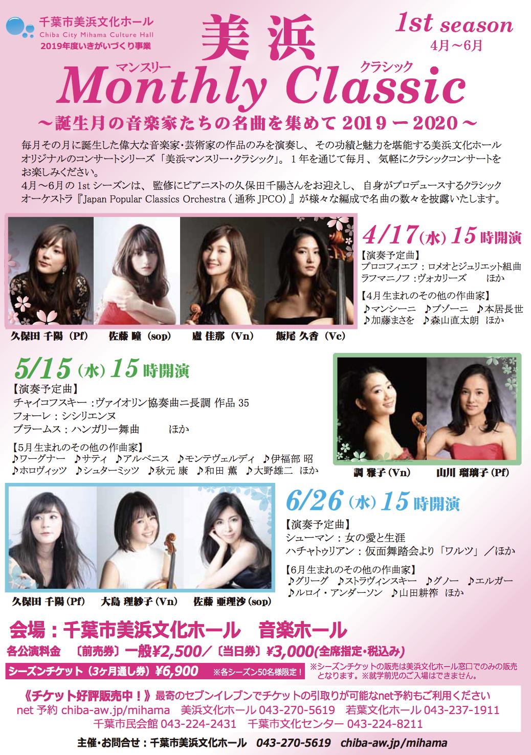 2019.6.26  美浜Monthly Classic 【6月】