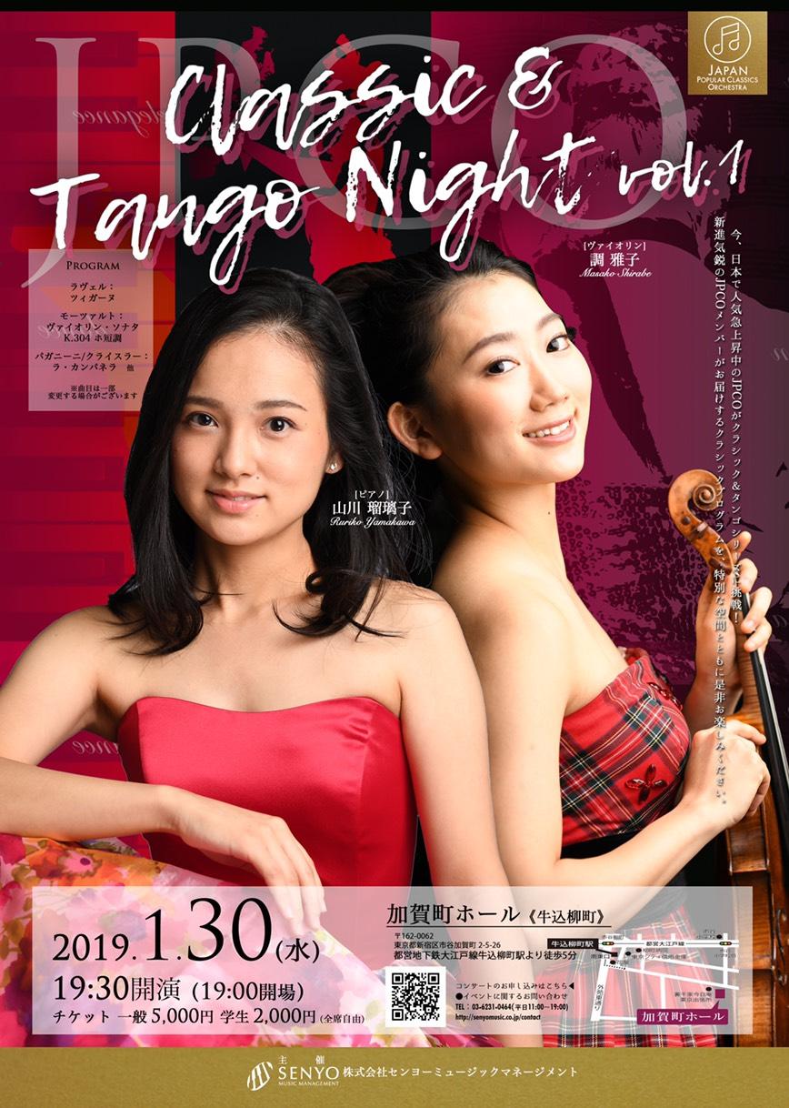 2019.1.30  JPCO CLASSIC & TANGO NIGHT  vol.1