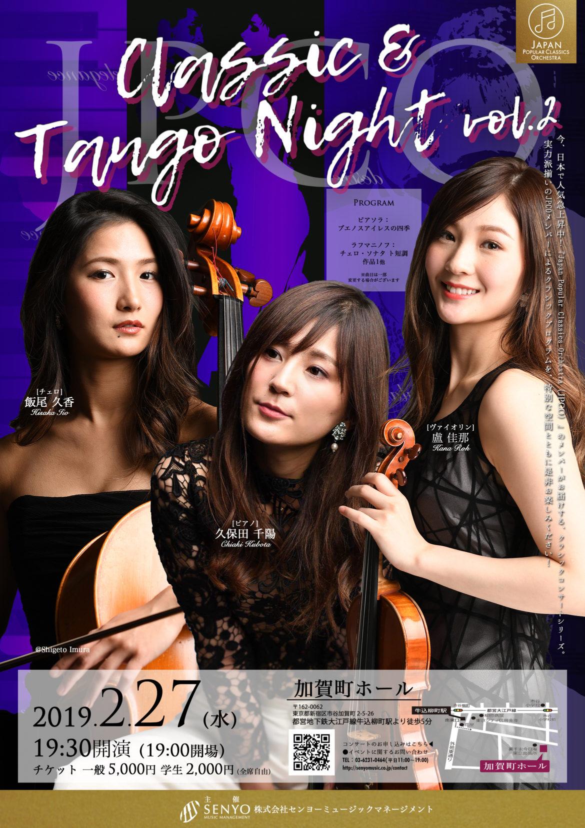 2019.2.27  JPCO CLASSIC & TANGO NIGHT  vol.2