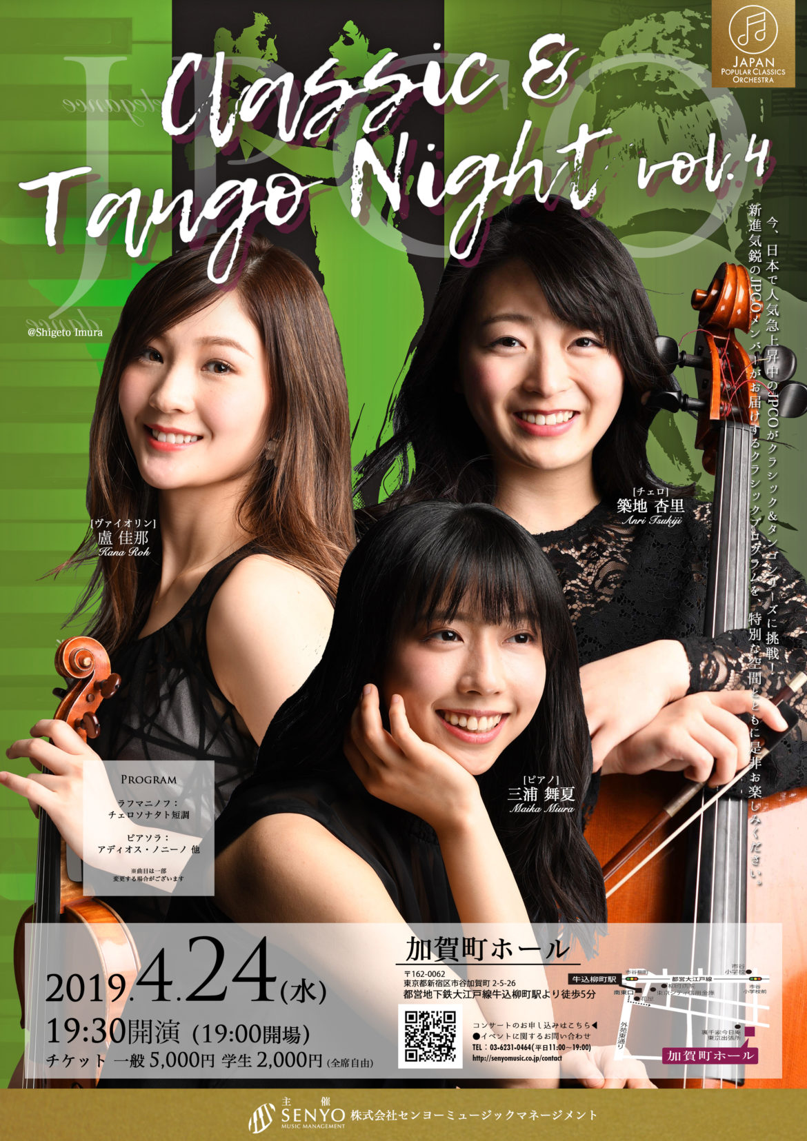 2019.4.24  JPCO CLASSIC & TANGO NIGHT  vol.4