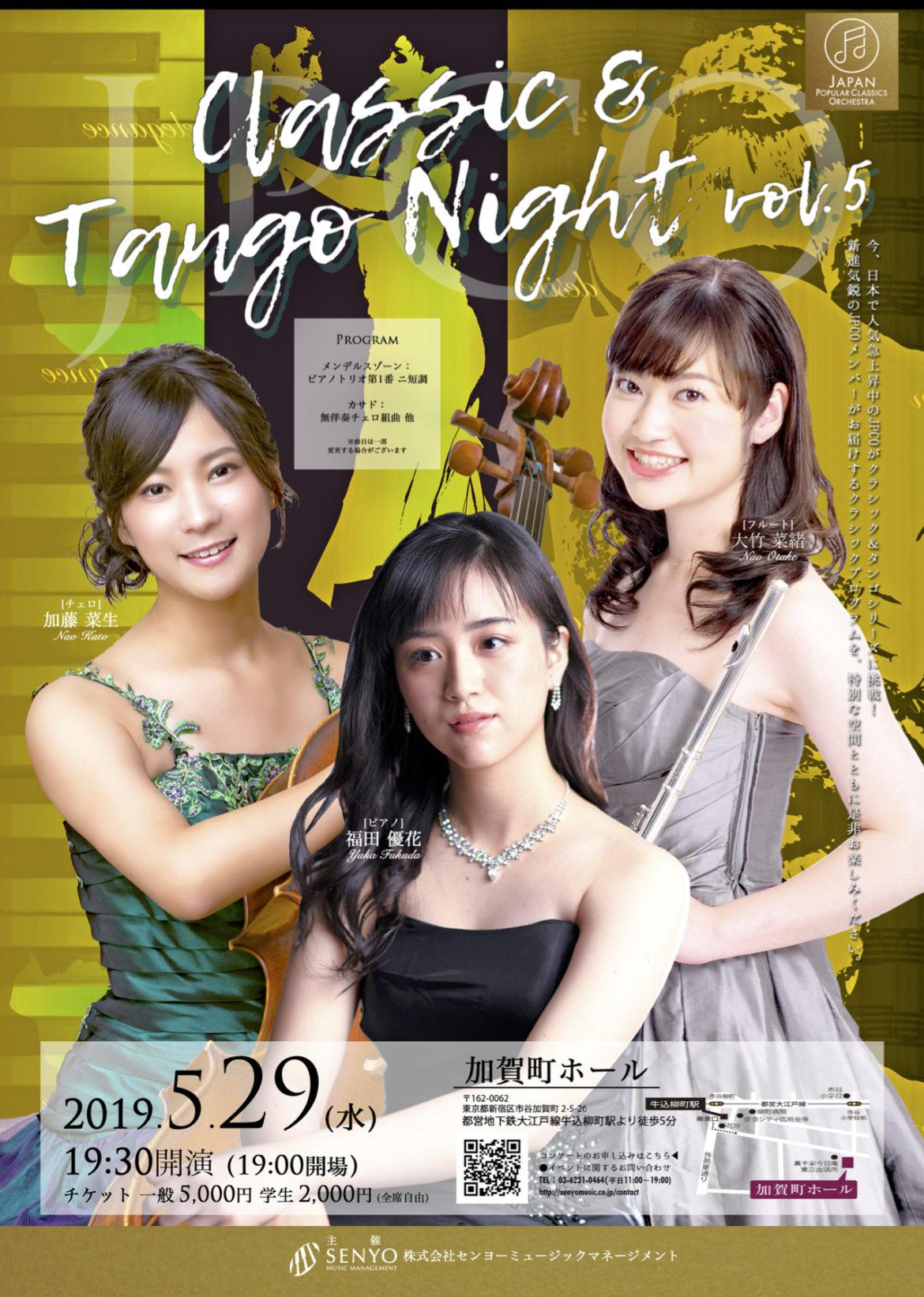 2019.5.29  JPCO CLASSIC & TANGO NIGHT  vol.5