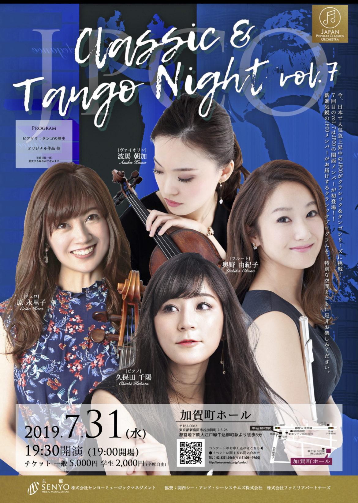 2019.7.31  JPCO CLASSIC & TANGO NIGHT  vol.7