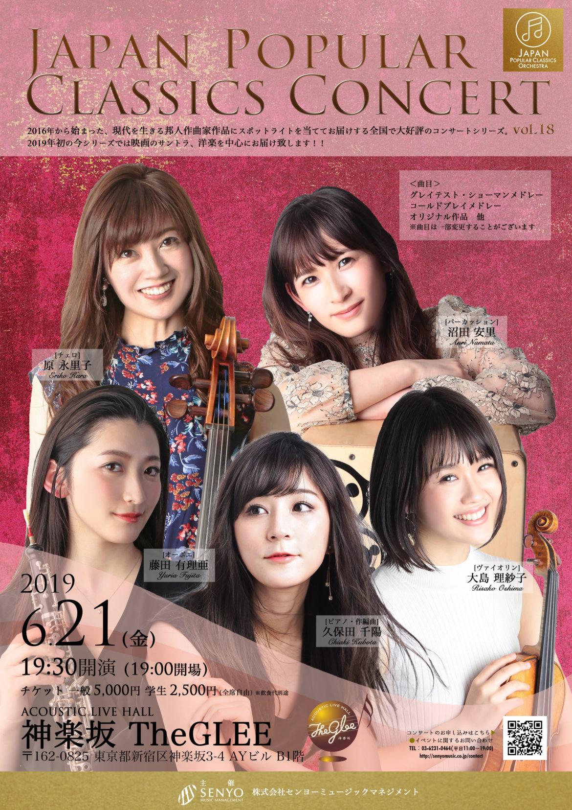 2019.6.21 第18回 JAPAN POPULAR CLASSICS CONCERT