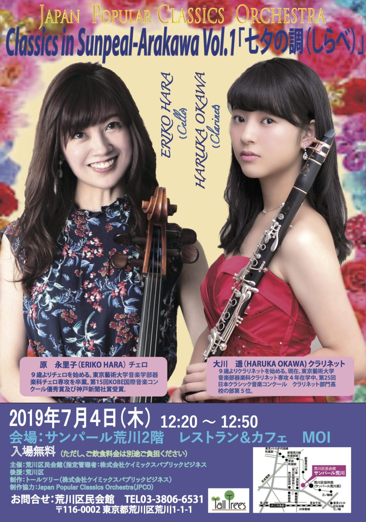 2019.7.4 Classics in Sunpearl-Arakawa vol.1 『七夕の調』