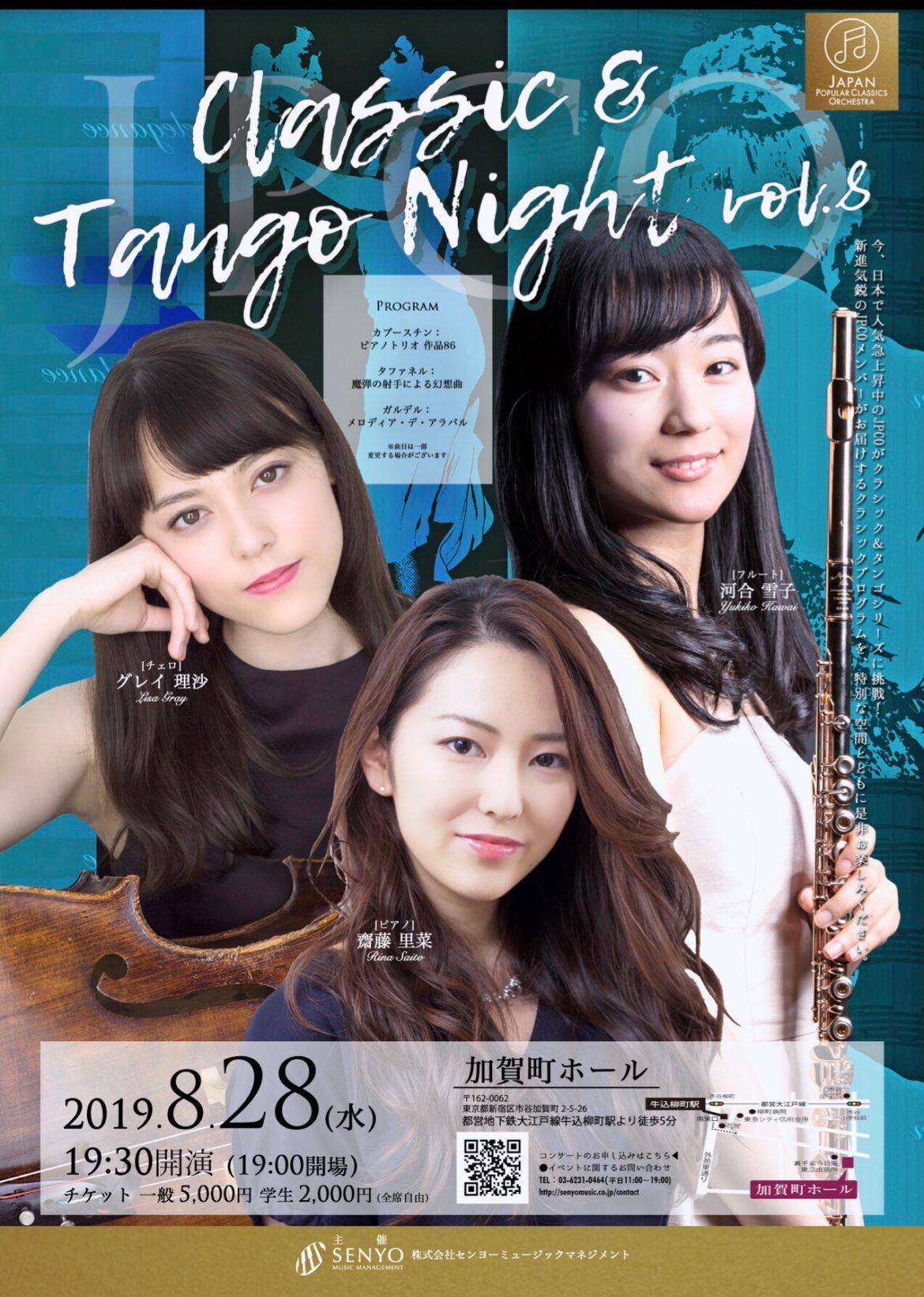 2019.8.28  JPCO CLASSIC & TANGO NIGHT  vol.8