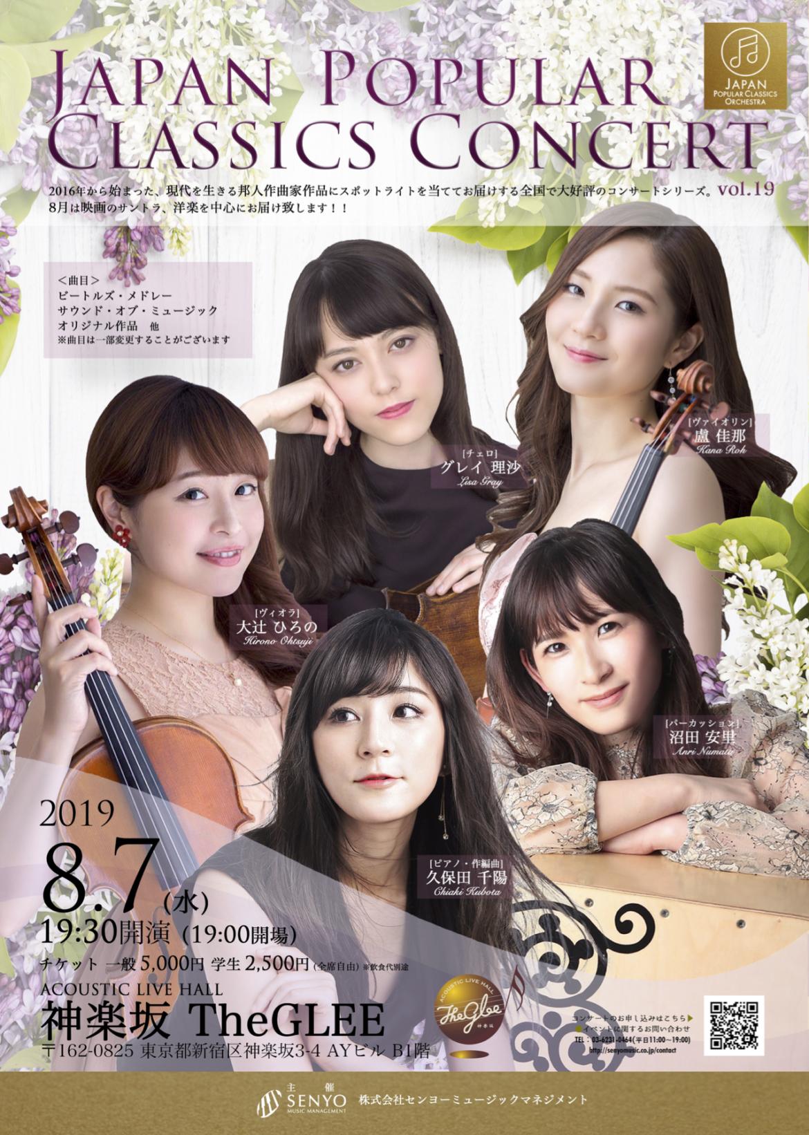 2019.8.7 第19回 JAPAN POPULAR CLASSICS CONCERT