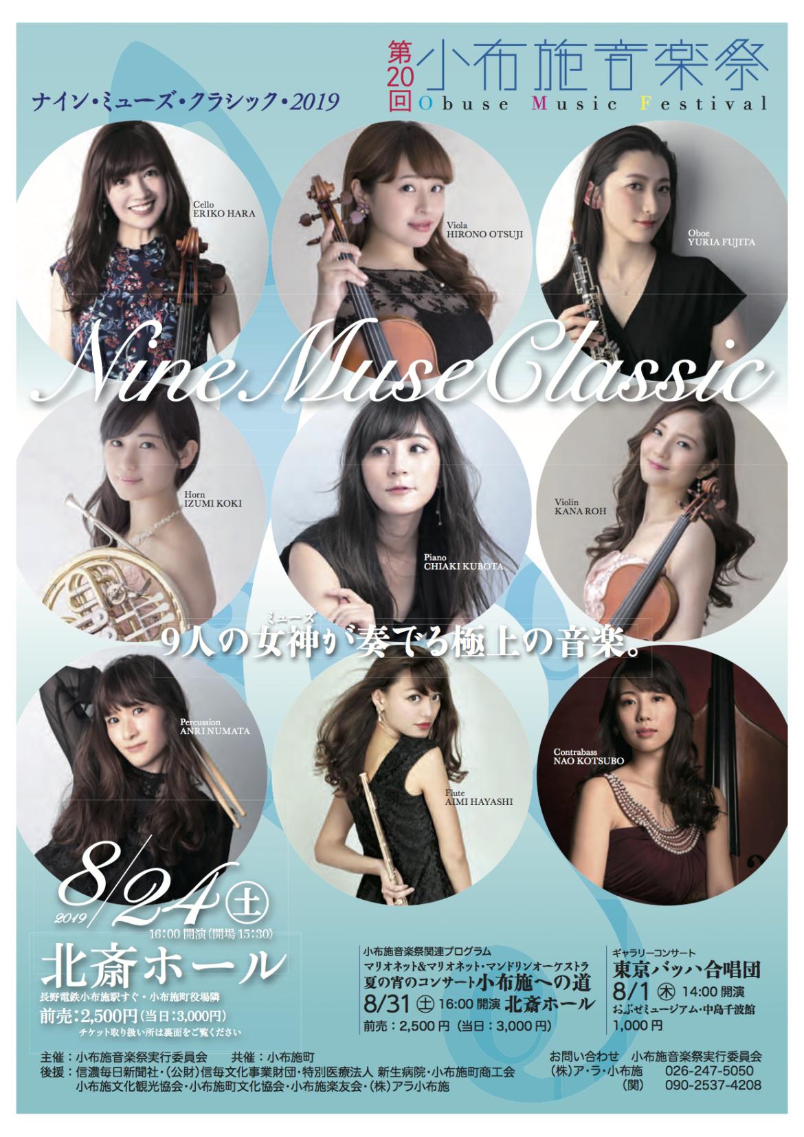 2019.8.24 第20回小布施音楽祭 〜 Nine Muse Classic 2019 〜