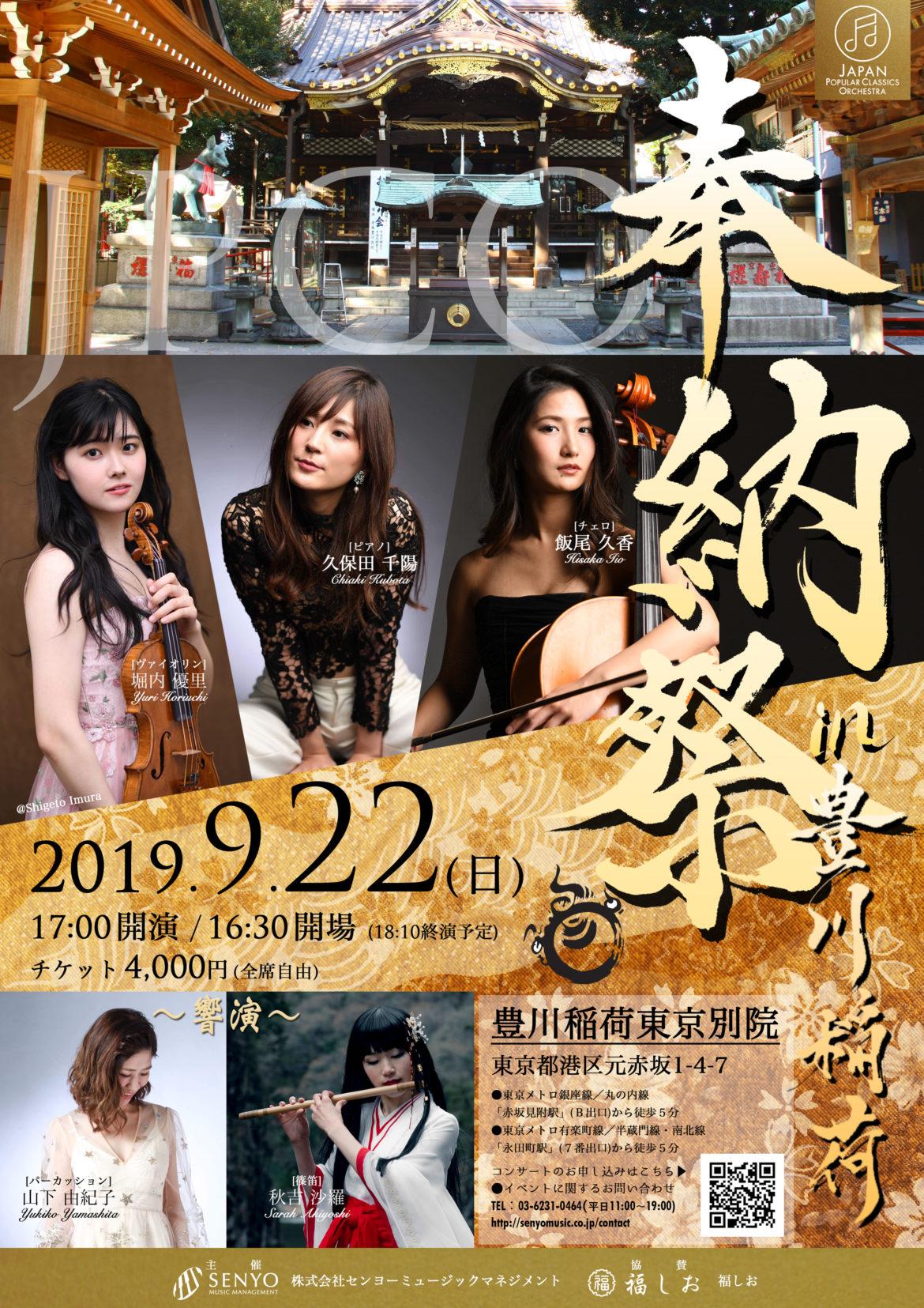 2019.9.22 『JPCO 奉納祭  〜in 豊川稲荷〜  』