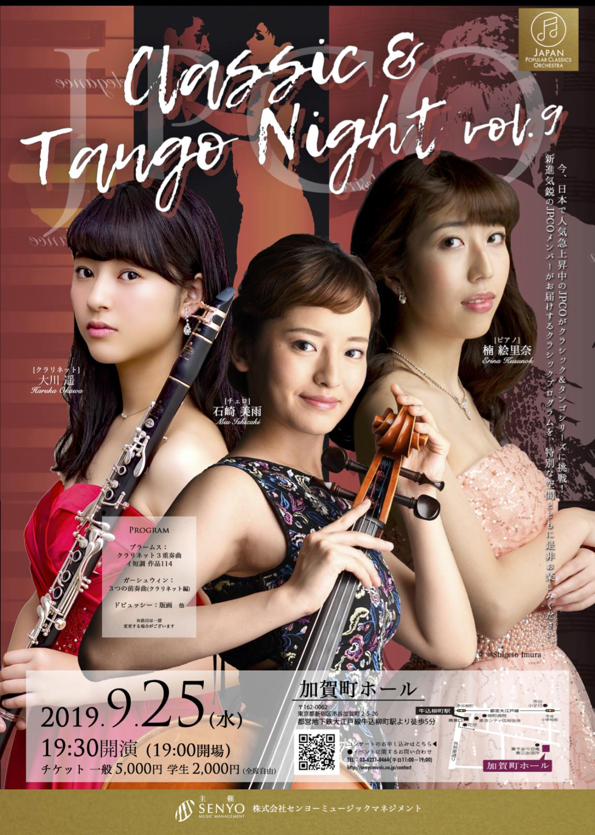 2019.9.25  JPCO CLASSIC & TANGO NIGHT  vol.9