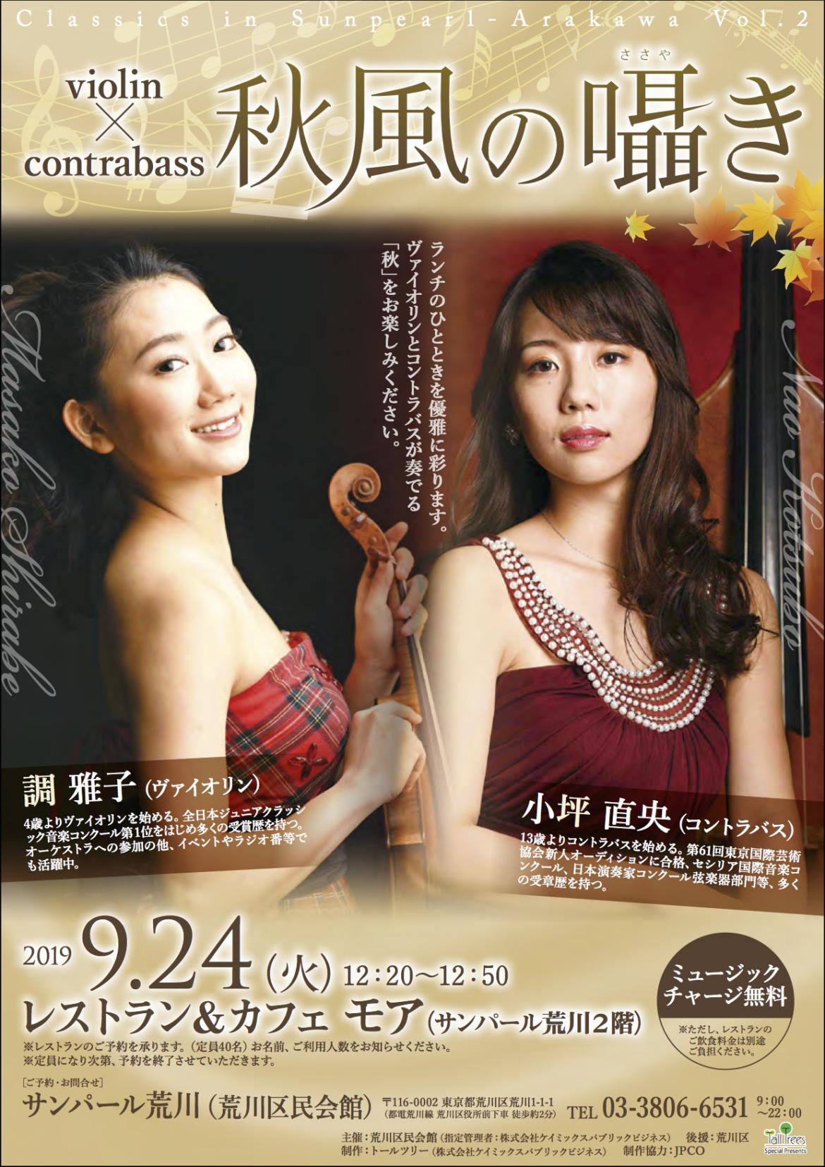 2019.9.24 Classics in Sunpearl-Arakawa vol.2 『秋風の囁き』