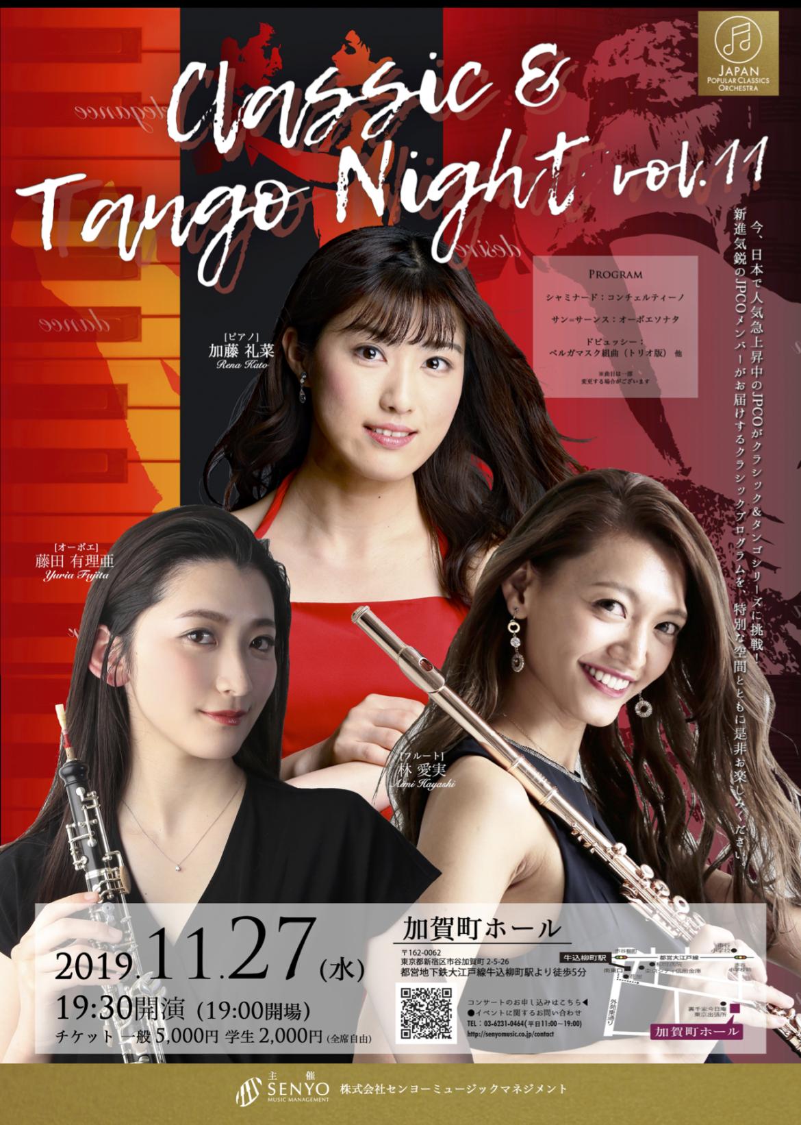 2019.11.27  JPCO CLASSIC & TANGO NIGHT  vol.11