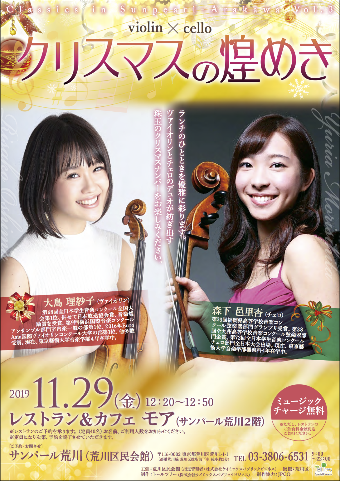 2019.11.29 Classics in Sunpearl-Arakawa vol.3 『クリスマスの煌めき』