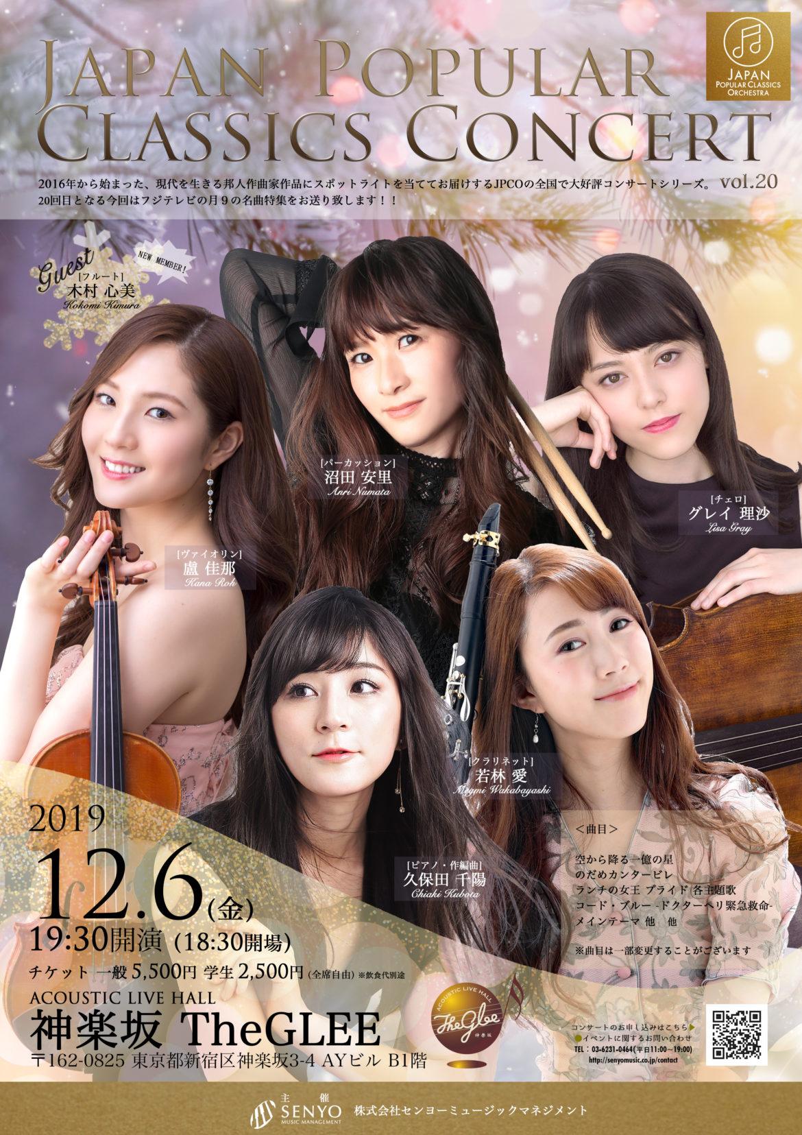 2019.12.6 第20回 JAPAN POPULAR CLASSICS CONCERT
