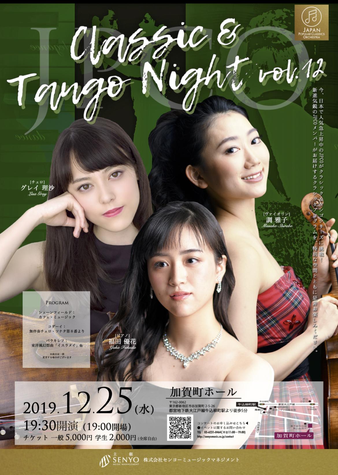2019.12.25  JPCO CLASSIC & TANGO NIGHT  vol.12