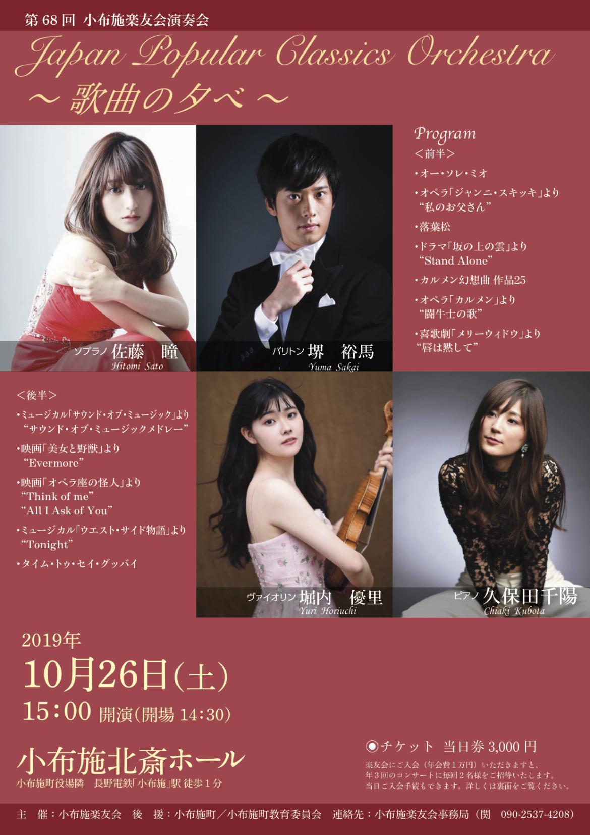 2019.10.26 第68回小布施楽友会演奏会       〜JPCO 歌曲の夕べ〜
