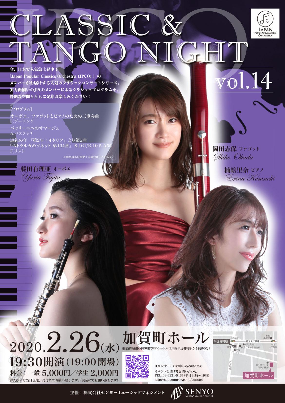 2020.2.26  JPCO CLASSIC & TANGO NIGHT vol.14