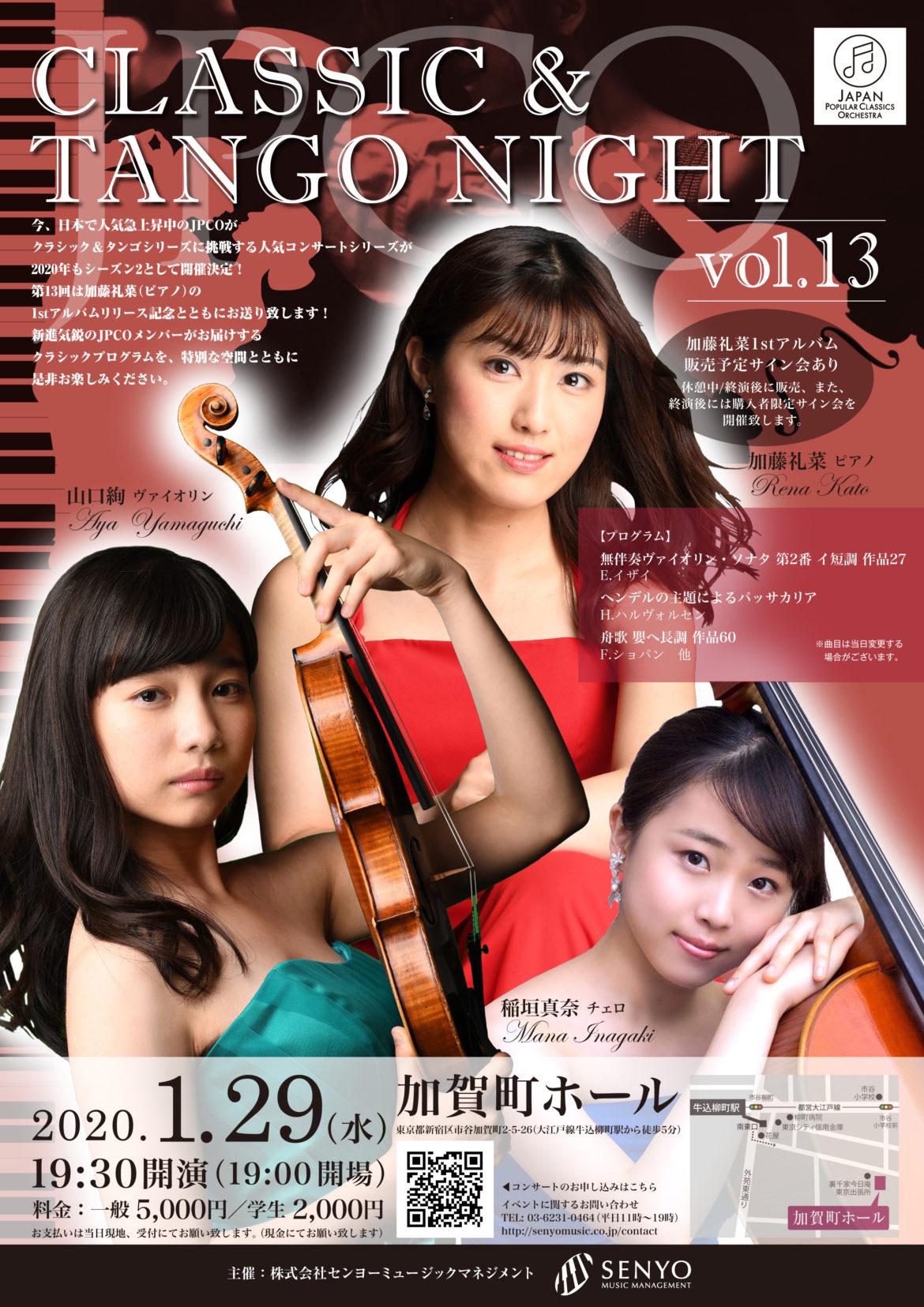 2020.1.29  JPCO CLASSIC & TANGO NIGHT  vol.13
