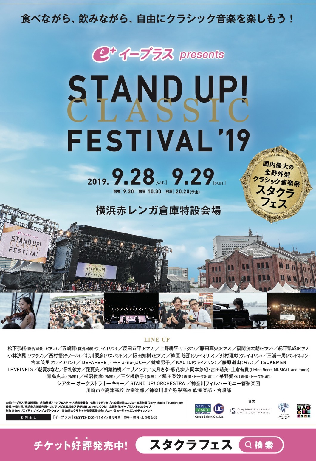 2019.9.28-29 STAND UP! CLASSIC FESTIVAL '19