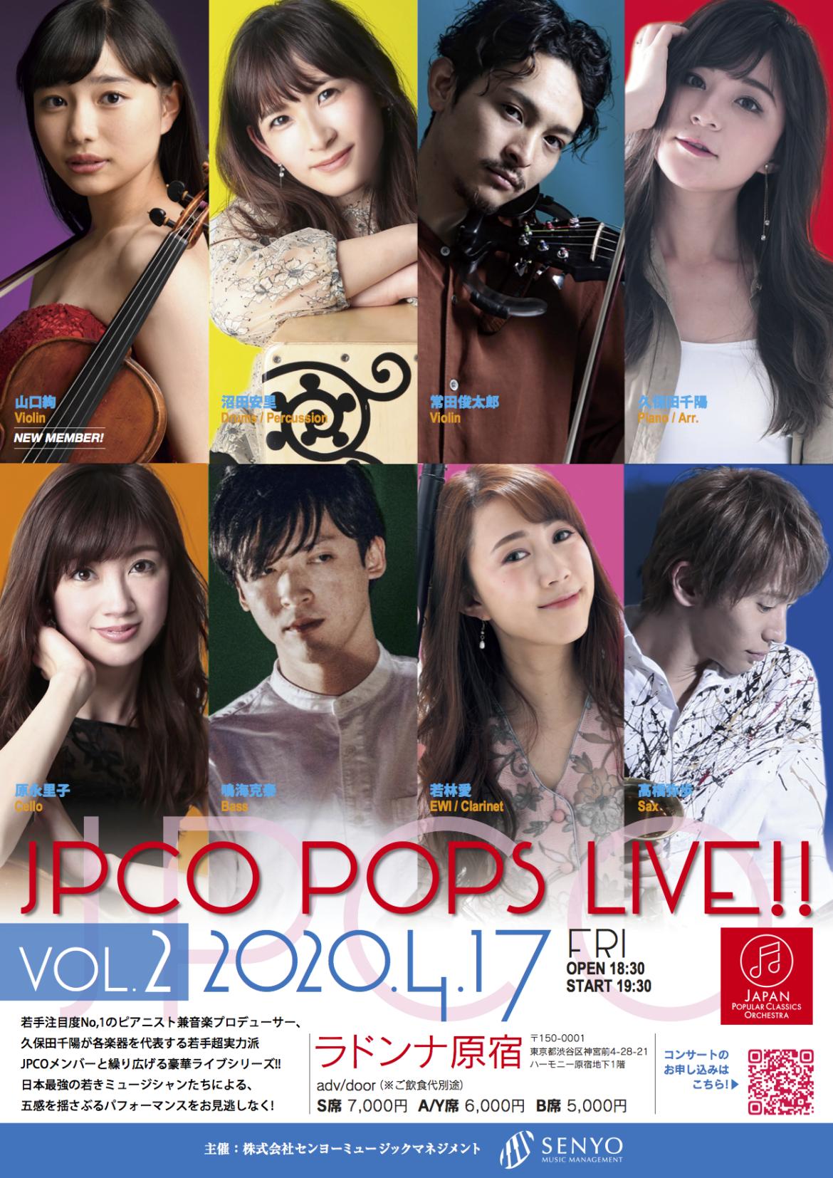 2020.7.10【公演再延期】JPCO POPS LIVE!! vol.2