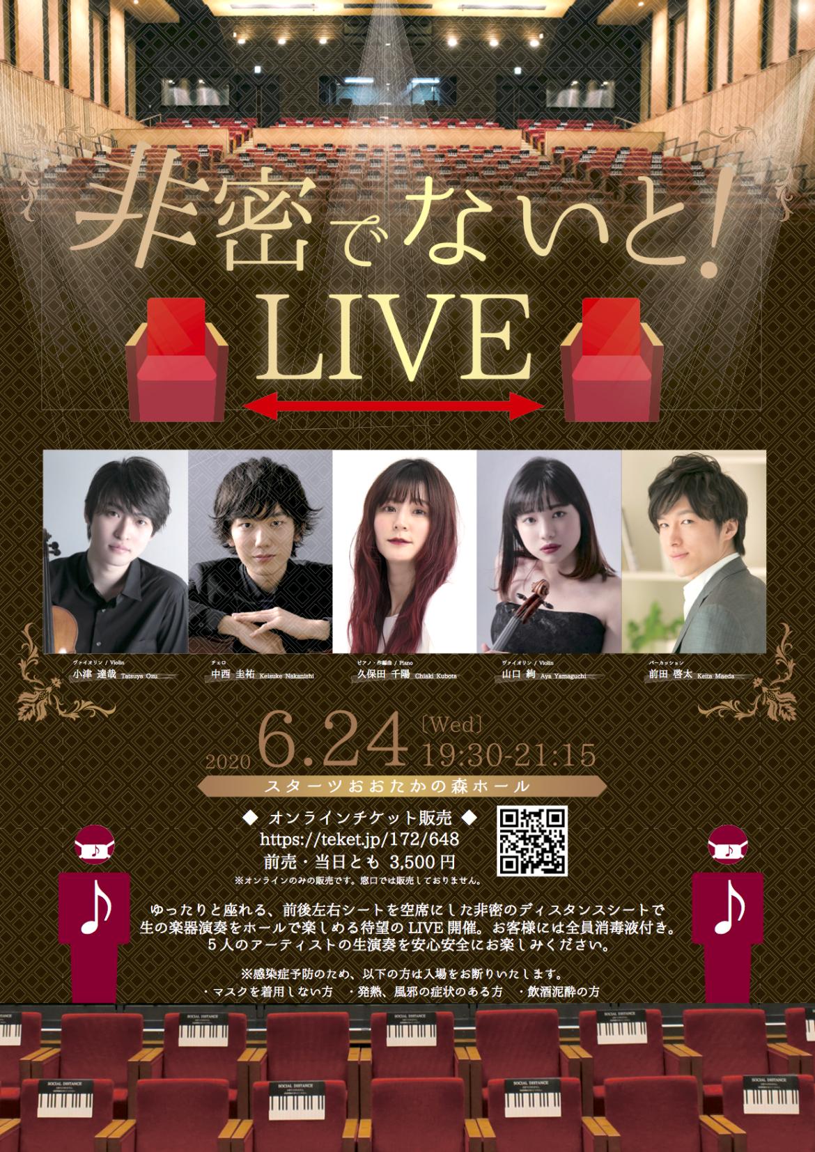2020.6.24 【JPCO出演】非密でないと! LIVE