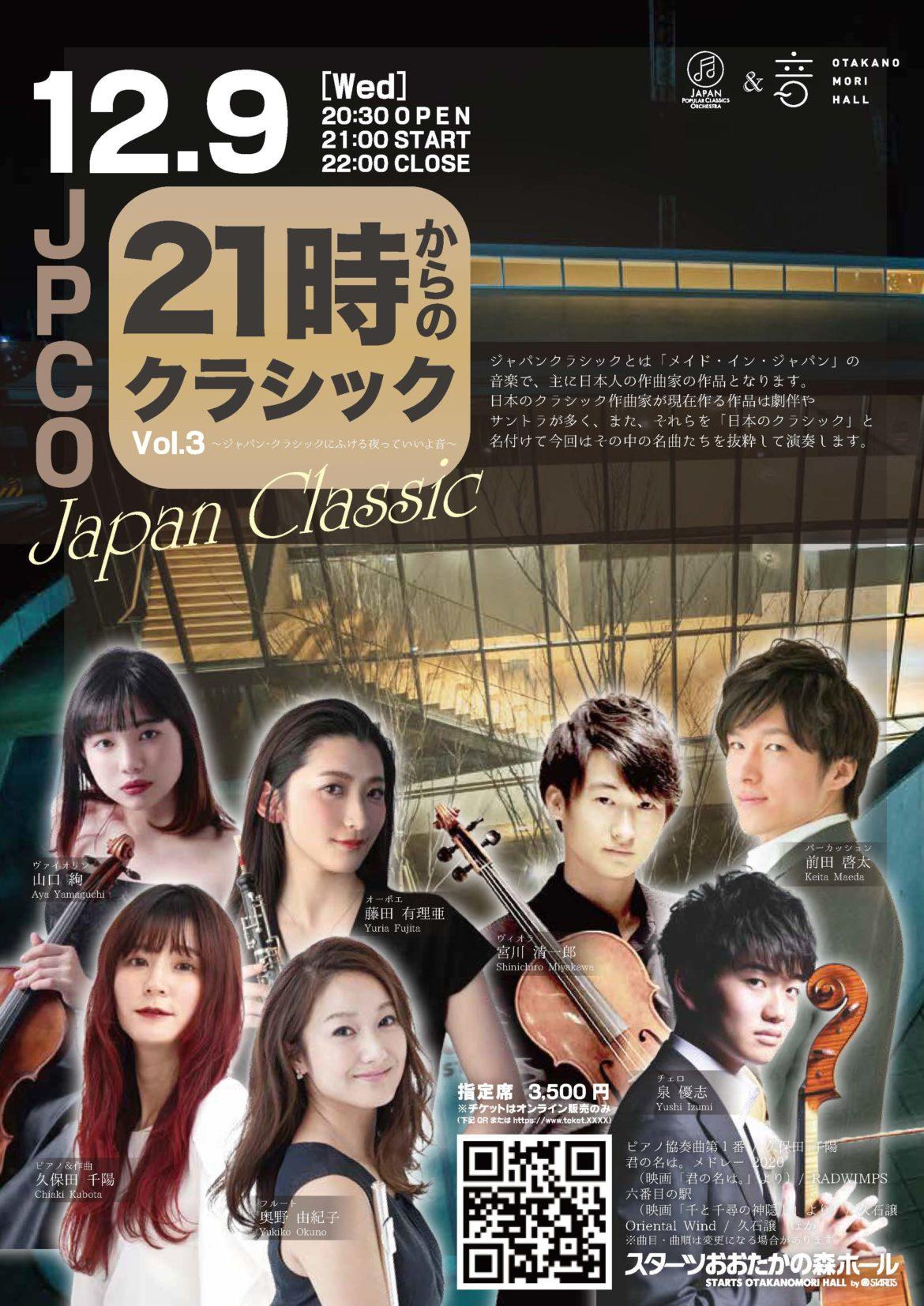 2020.12.9 【JPCO出演】21時からのクラシック vol.3  ~ジャパン・クラシックにふける夜っていいよ音~