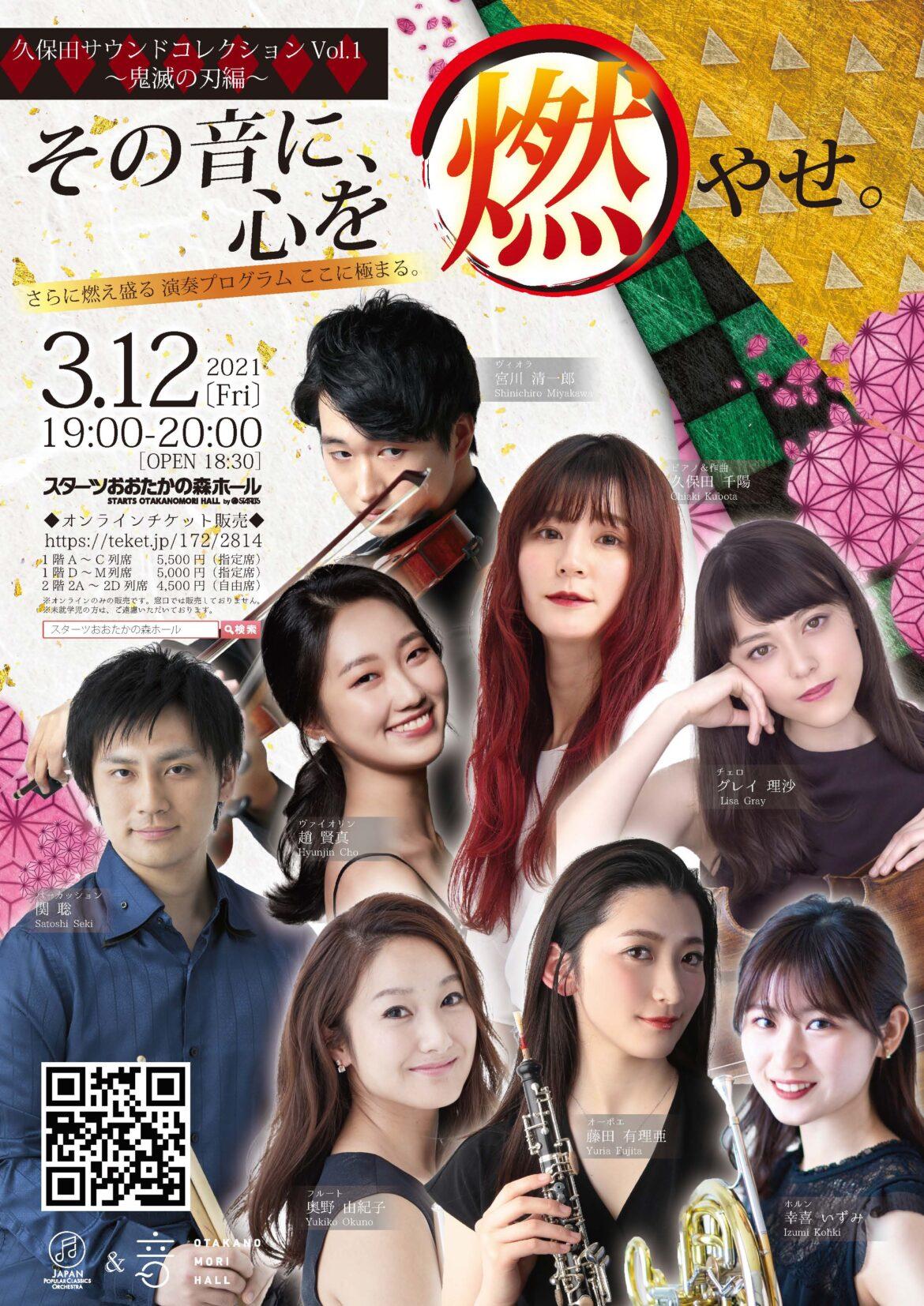 2021.3.12 【JPCO出演】久保田サウンドコレクション vol.1  ~鬼滅の刃編~