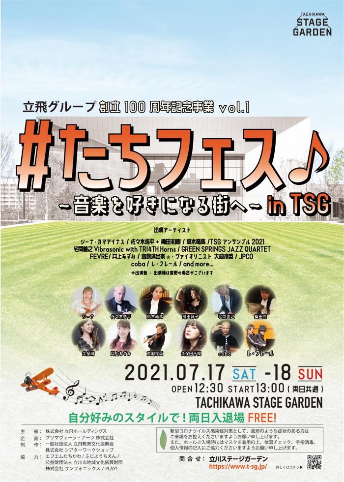2021.7.18 #たちフェス♪ 〜音楽を好きになる街へ〜 in TSG