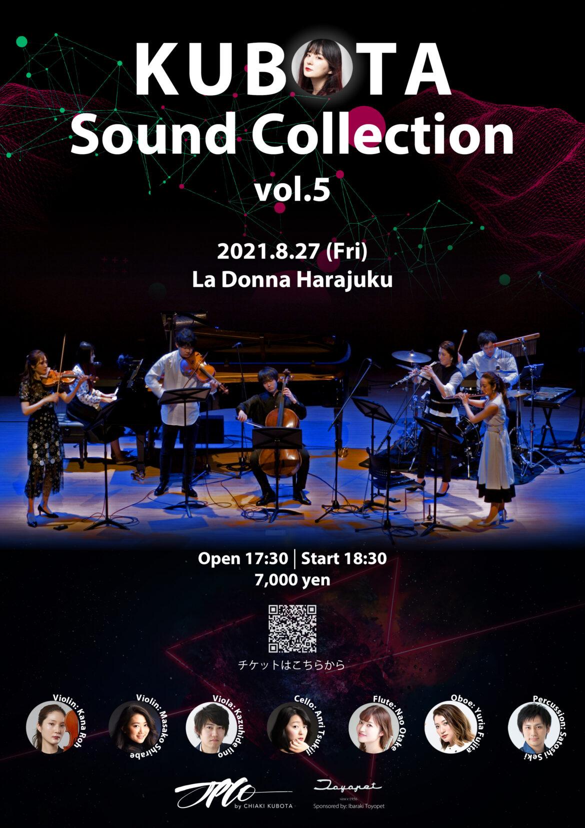 2021.8.27 久保田サウンドコレクション vol.5